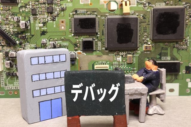VB.NETでのデバック方法